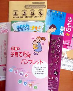 京都市のパフレット類