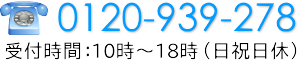 0120-939-278