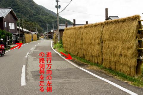 路側帯の左側通行について