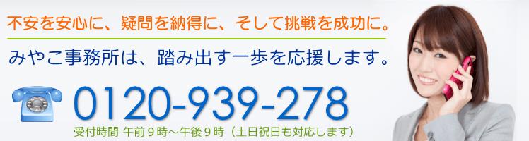 お問い合わせは0120-939-278へ!