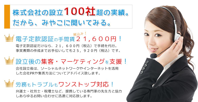 京都で株式会社の電子認証手続ができる行政書士をお探しの皆様、みやこ事務所をご検討くださいませ!