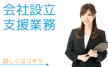 京都で株式会社設立はみやこ事務所にお任せください!