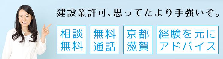 京都で建設業許可を行政書士に任せるなら、みやこ事務所がお勧めです!
