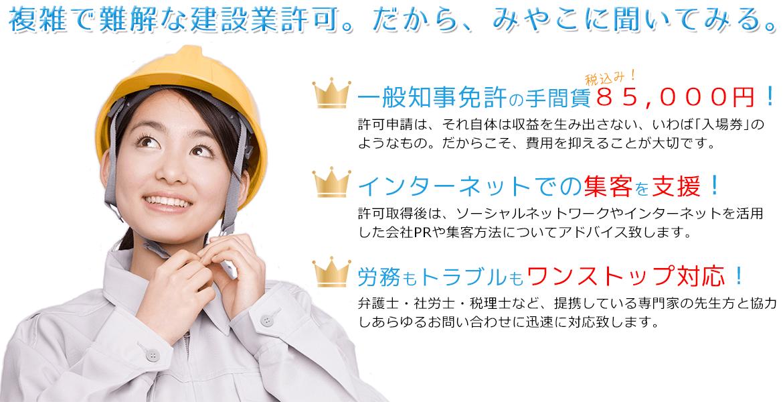 京都の行政書士みやこ事務所では格安報酬で建設業許可を代理申請しております!