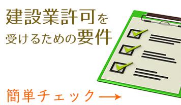 建設業許可の許可要件を分かりやすく開設しているページはコチラから。