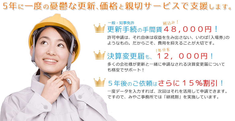 京都の行政書士みやこ事務所では格安報酬で建設業許可の更新手続を代理申請しております!