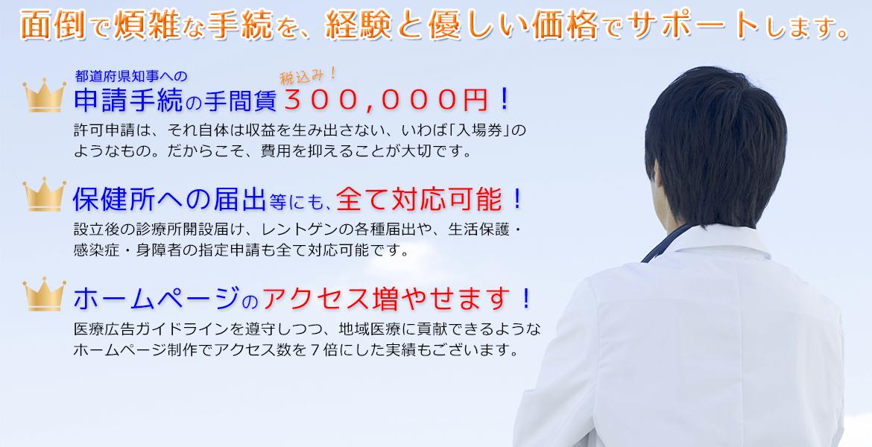 京都の行政書士みやこ事務所では医療法人の設立手続を税込30万円で受託しております