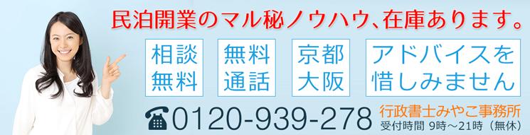民泊・簡易宿所の許可申請や相談は京都の行政書士みやこ事務所へ!