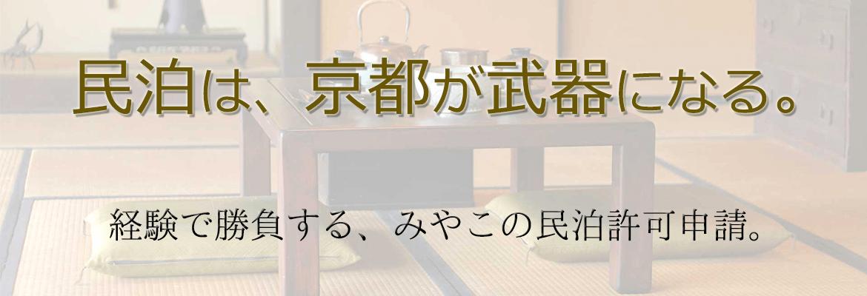 京都で旅館業・民泊(Airbnd)・簡易宿所の許可申請は行政書士みやこ事務所にお任せください