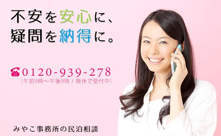 京都で民泊・簡易宿所・Airbndのご相談受付中