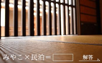 京都で簡易宿所の許可申請ならみやこ事務所へ!