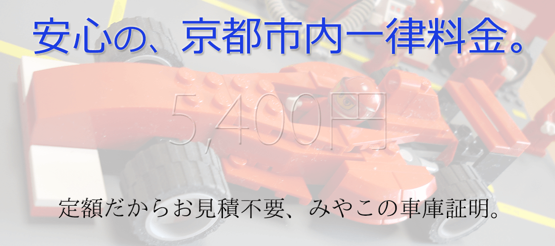 京都市内の車庫証明を一律明朗価格で代行します!