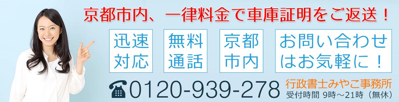 京都で車庫証明のための行政書士をお探しなら、一律価格のみやこ事務所へ!