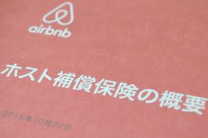 Airbnbの約款を考える。