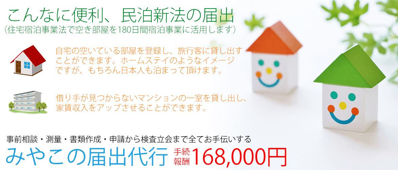 京都で民泊新法(住宅宿泊事業法)の届出は行政書士みやこ事務所にお任せください