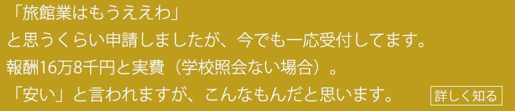 京都市の旅館業許可申請、報酬168,000円でお手伝いしています。