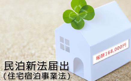 住宅宿泊事業法の届出