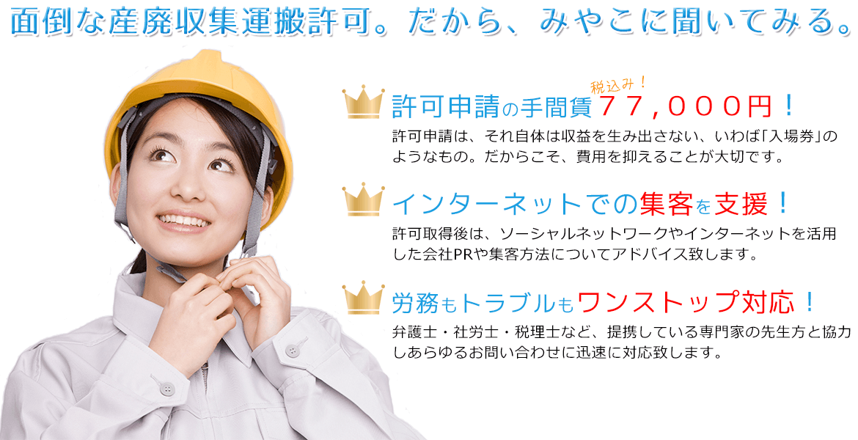 京都の行政書士みやこ事務所では格安報酬で産業廃棄物収集運搬許可を代理申請しております!
