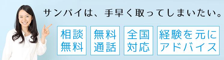 京都で産廃収集運搬許可申請を行政書士に任せるなら、みやこ事務所がお勧めです!