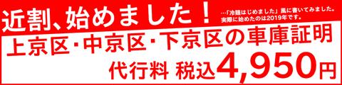 近割はじめました!上京区・中京区・下京区の車庫証明は税込4,950円!