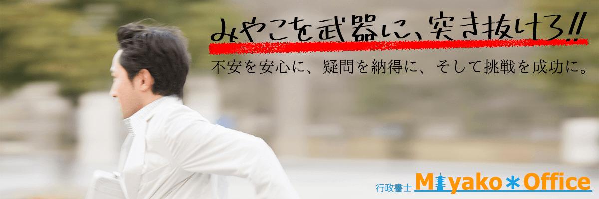 京都の行政書士みやこ事務所は、建設業許可や車庫証明などの行政書士業務を行っています。