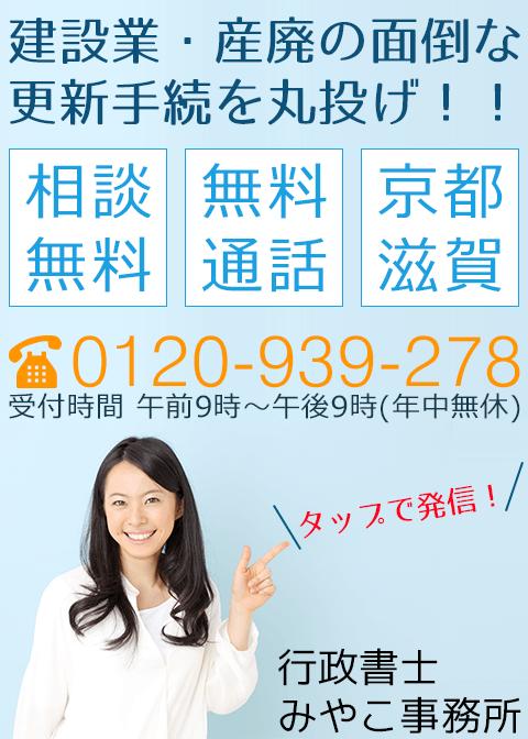 面倒な建設業許可更新・産廃許可更新申請をお手頃価格でお手伝い!