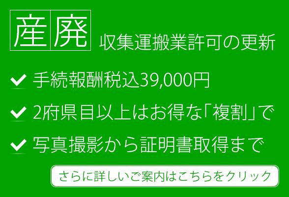 産業廃棄物収集運搬業の許可更新、報酬39,000円で受託。複数府県への申請はさらに割引あり。また、写真撮影から証明書取得まで丸ごと対応致します