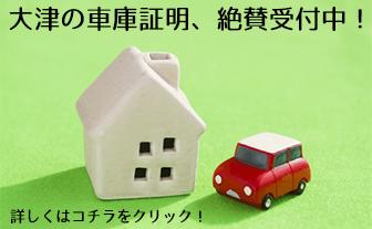 大津市の車庫証明対応始めました。